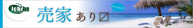 西海市大瀬戸町瀬戸福島郷1372番3(土地・建物)加来明美 邸  NO.5291
