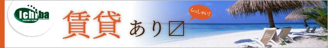 西彼町平山郷(一軒家)