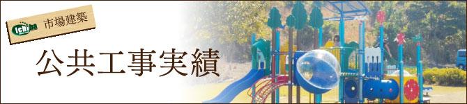 亀岳小学校校舎大規模改修工事