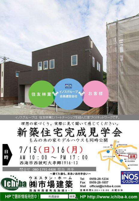 西彼町K様邸「完成見学会」開催...