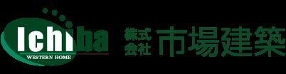 株式会社市場建築(長崎県西海市)