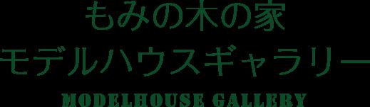 もみの木の家モデルハウスギャラリー